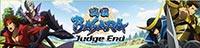 戦国BASARA Judge End 公式サイト