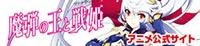 魔弾の王と戦姫 公式ホームページ