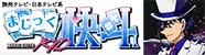 まじっく快斗1412 公式ホームページ