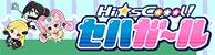 Hi☆sCoool!セハガール 公式ホームページ