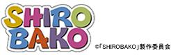 SHIROBAKO 公式サイト