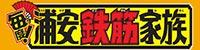 毎度!浦安鉄筋家族 公式サイト