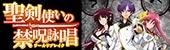 聖剣使いの禁呪詠唱 公式サイト
