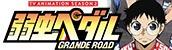 弱虫ペダル GRANDE ROAD 公式ホームページ