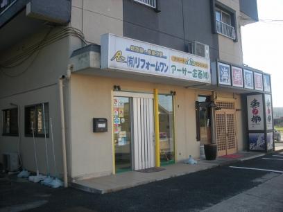 ジャーンッ 『アーサー企画 米子店』 !!