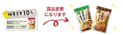 yokoyama_henkou.jpg
