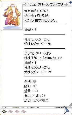 dragonfuku.jpg