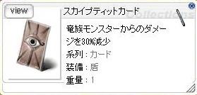 skypti.jpg