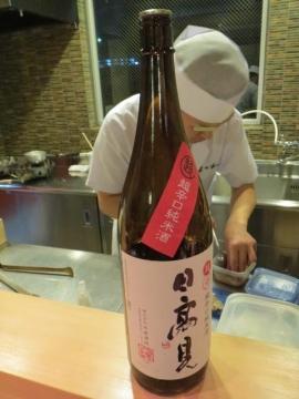 宮城県石巻の超辛口純米酒、日髙見をいただく