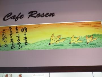 壁に田中時彦さんの童画