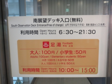 北九州空港には足湯がございます