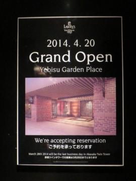こちらのお店は閉店。4月に恵比寿ガーデンプレイスにお引越し!