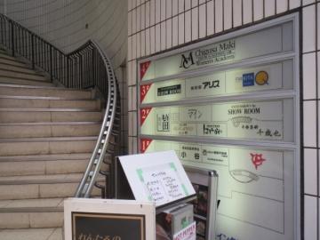 2階に有名店の入るビルです