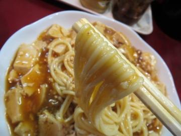 箸で食べるスパ