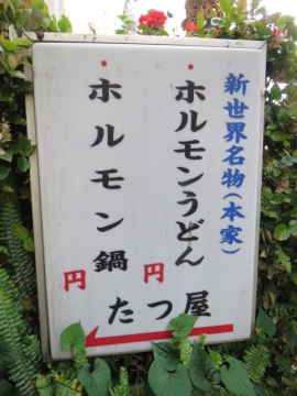 路地入口の看板
