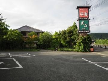 隣接店は同系列の蓬屋。駐車場を共有されてます