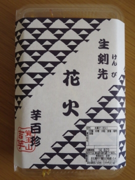 花火 170g 600円