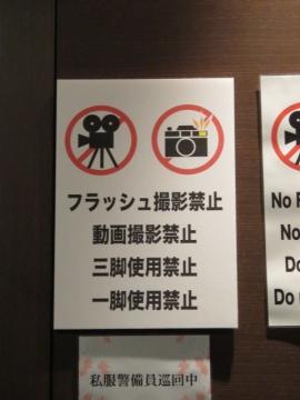 ルールを守って撮影可