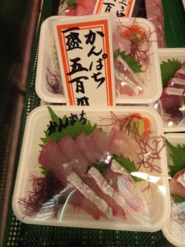 旦過市場の鮮魚