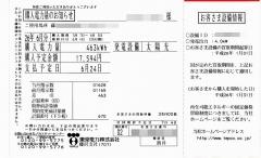 201406売電分2