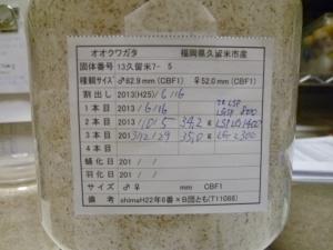 13久留米7-5カード