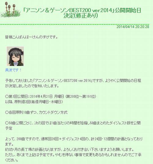 nosukesama blog
