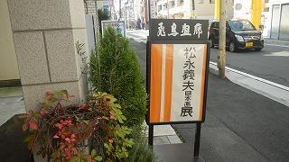 H26年10月松永義夫個展 004