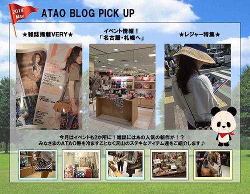 2014年5月ピックアップブログ