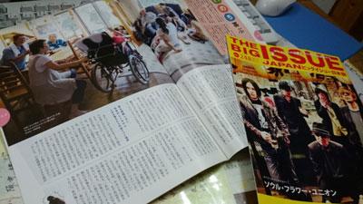 2014年8月27日ビッグイシュー取材6