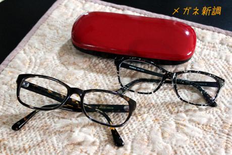 メガネ2種