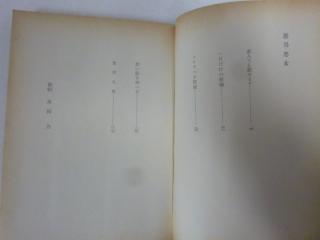 渡辺啓助 悪男悪女 昭和33年 桃源社