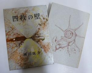 楠田匡介 四枚の壁 昭和36年 雄山閣出版