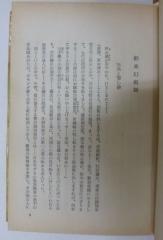 日影丈吉 九つの顔 昭和33年 第一文藝社