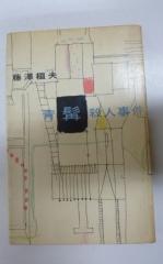 藤澤桓夫 青髯殺人事件 昭和34年 講談社