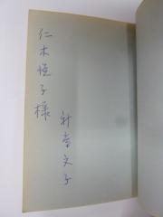 新章文子 青子の周囲 【仁木悦子宛献呈署名入!】