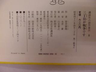 筒井康隆 三丁目が戦争です  講談社の創作童話5
