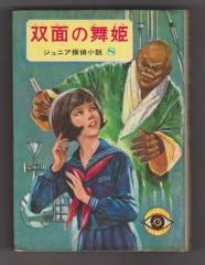 橘外男 双面の舞姫 ジュニア探偵小説8 昭和43年