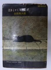 山田風太郎 泣きじゃくる悪魔 昭和32年 桃源社