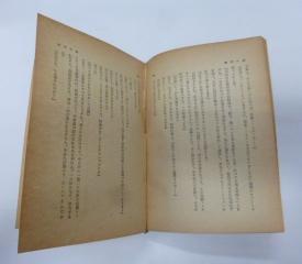 甲賀三郎 音と幻想 昭和17年