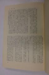 渡辺剣次:編 13シリーズ4冊セット 昭和50~51年