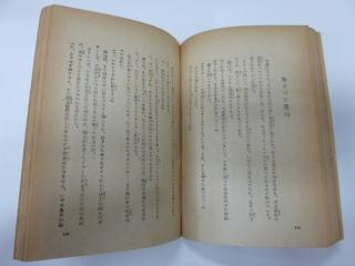 蘭郁二郎 探偵小説 黒い東京地図 昭和18年