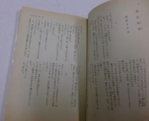 城昌幸 若さま侍捕物手帳 6冊揃 春陽文庫