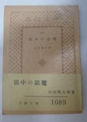 山田風太郎 眼中の悪魔 春陽文庫 昭和27年