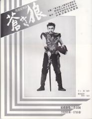 舞台パンフ 東横劇場「蒼き狼」若山富三郎