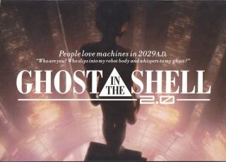 映画パンフ「GHOST IN THE SHELL / 攻殻機動隊2.0」復刻版付き