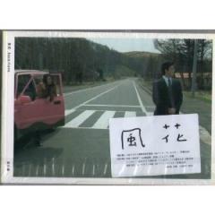 映画パンフレット「風花 kaza-hana」