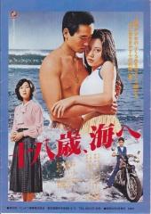 映画パンフ「十八歳、海へ」/「ワニ分署」出演:森下愛子/横山エミー