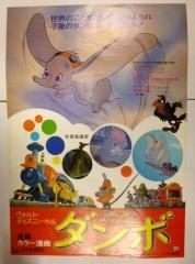 映画ポスター「ダンボ」ディズニー
