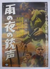 映画ポスター「雨の夜の銃撃」ヘルムート・コイトナー