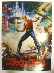 映画ポスター2種セット 「フラッシュ・ゴードン」